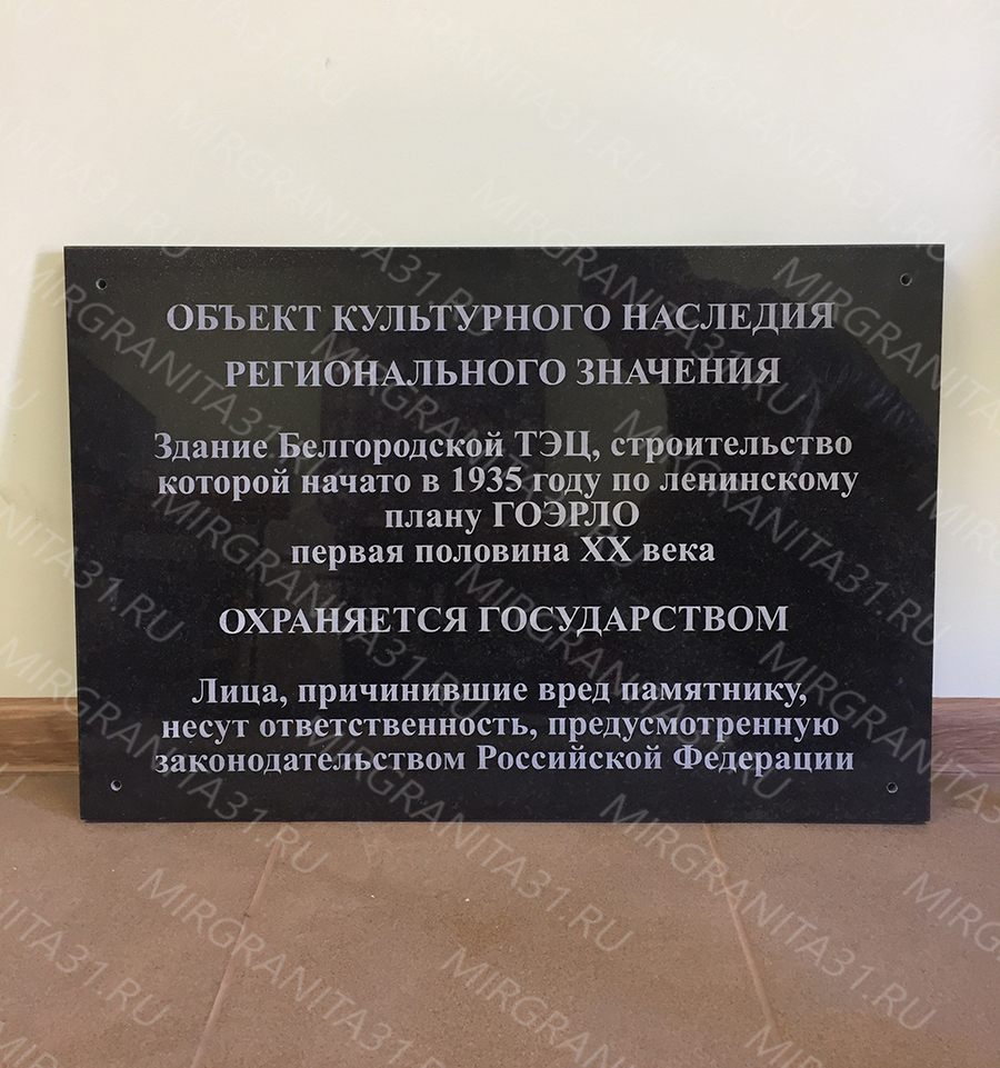 Табличка ТЭЦ